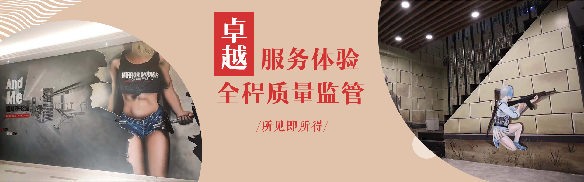 惠州墻繪壁畫