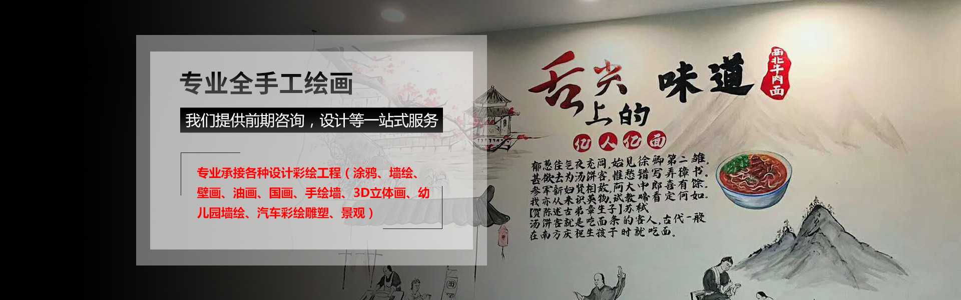 惠州手繪墻
